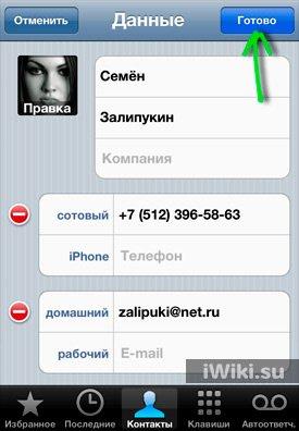 Как добавить изображение к контакту в iPhone?