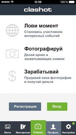 Приложение Clashot — зарабатываем на своих фото