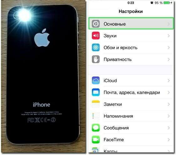 Как на iPhone включить вспышку при звонке?