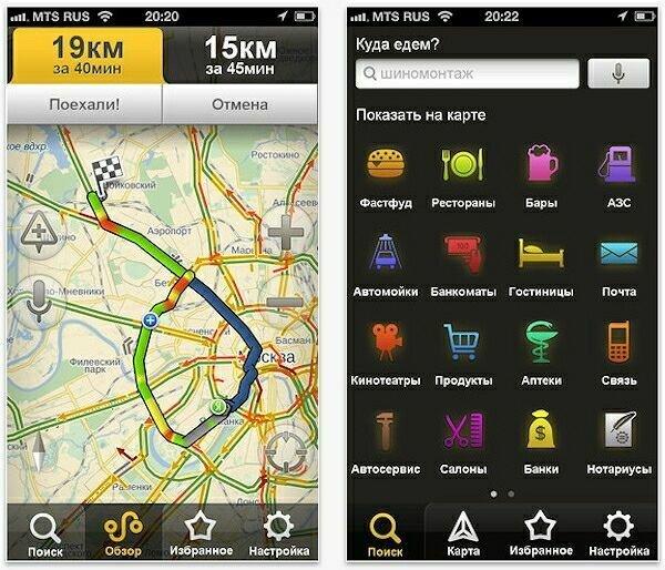 Какой навигатор для айфон лучше?