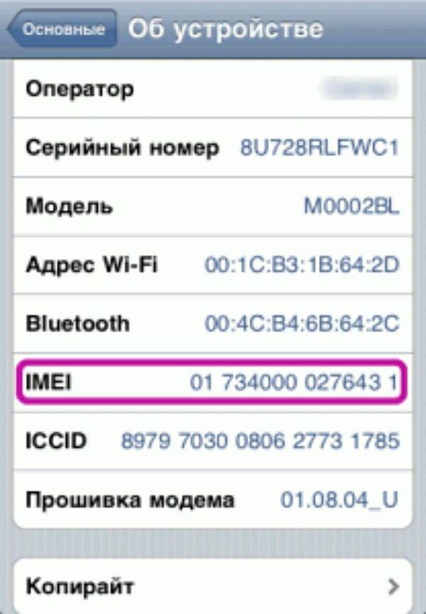 Проверка Телефона По Серийному Номеру