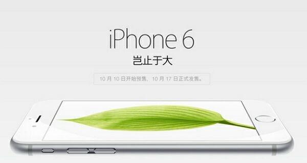 Айфономания в Китае: на шестые смартфоны поступило 20 млн. предзаказов