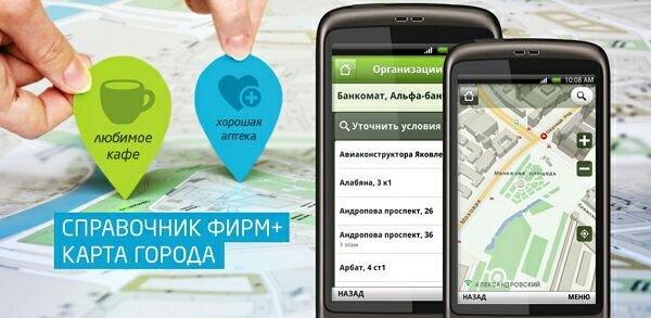 Обзор приложения «2ГИС»