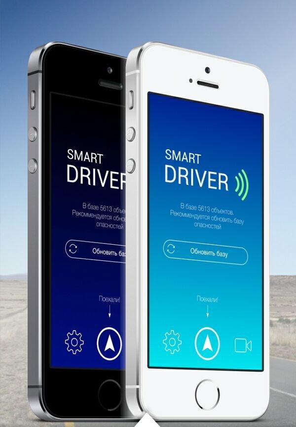 Приложение Smart Driver – антирадар и видеорегистратор в одном лице