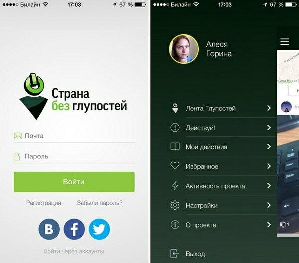 Приложение для борьбы с глупостью в России