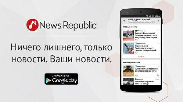 Приложение News Republic: стань редактором своей персональной новостной ленты