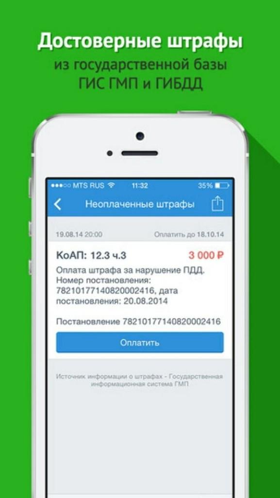 Обзор приложения «Оплата штрафов»