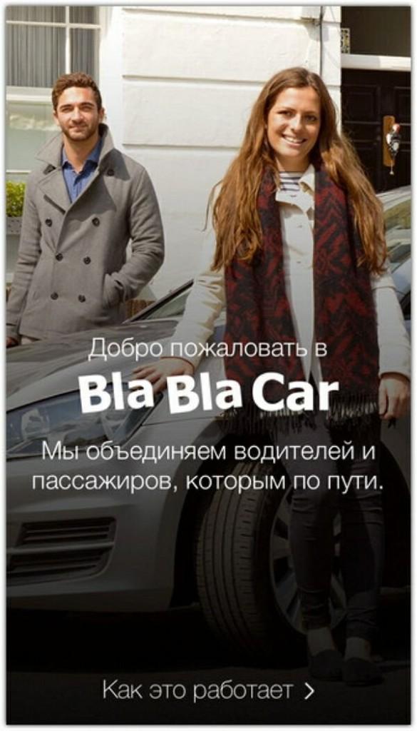 BlaBlaCar поможет найти попутчиков и водителей для веселого путешествия
