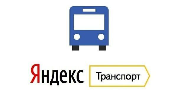 Яндекс. Транспорт: не гадай, а знай расписание движения общественного транспорта