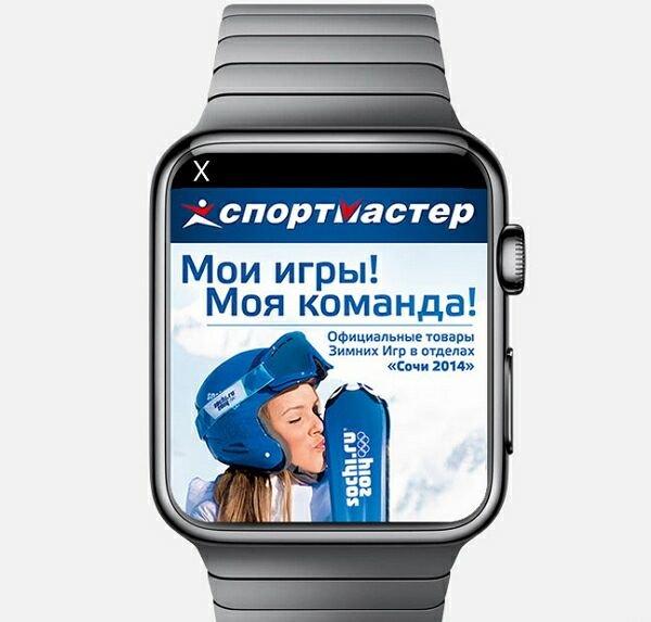 Представлена рекламная платформа для Apple Watch