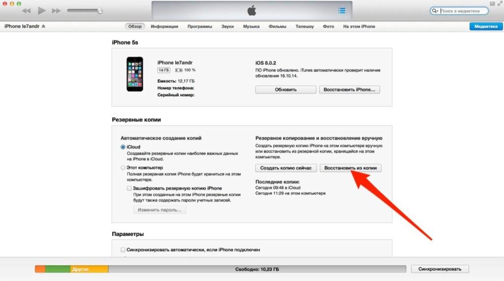iTunes «Восстановить из резервной копии»