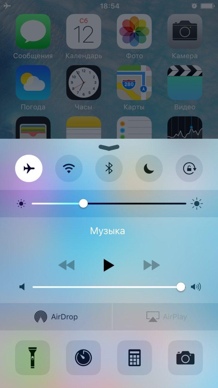 Активация режима «В самолёте» на iPhone