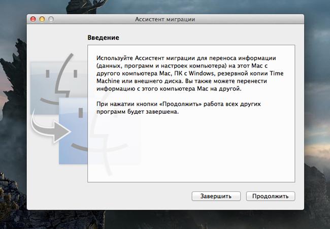 Ассистент миграции между компьютерами Mac