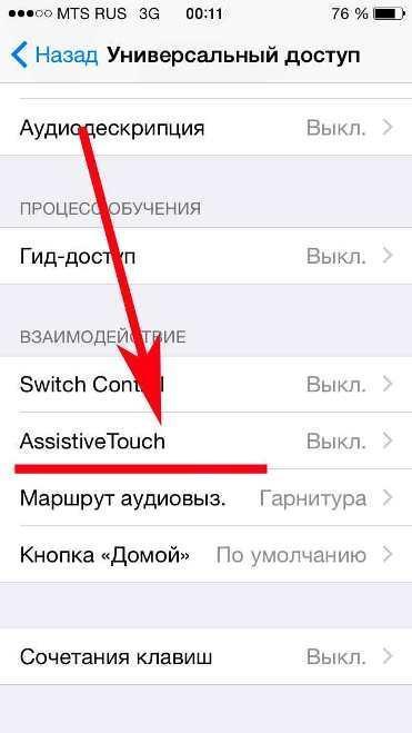 AssistiveTouch в iPhone