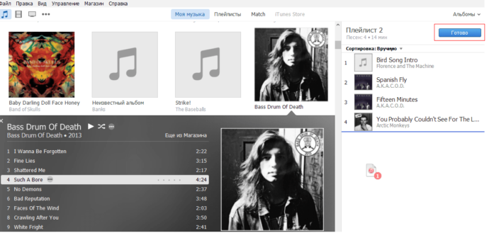 Добавление треков в новый плейлист iTunes