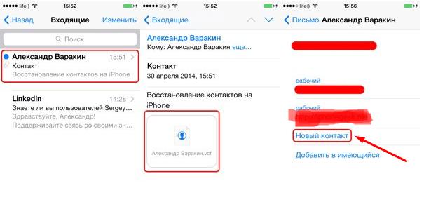 Файл с контактом