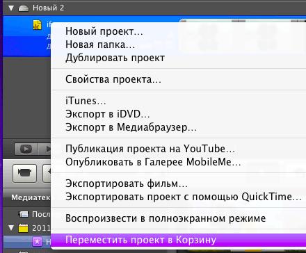 Иллюстрация функции Переместить проект в корзину в iMovie