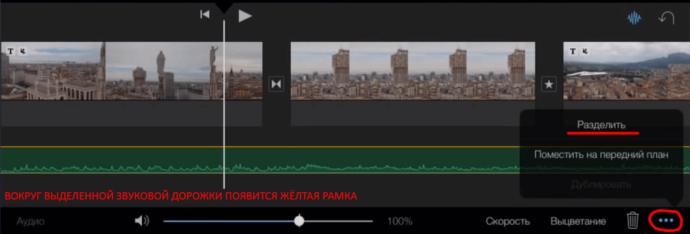 Функция Разделить звуковую дорожку в iMovie