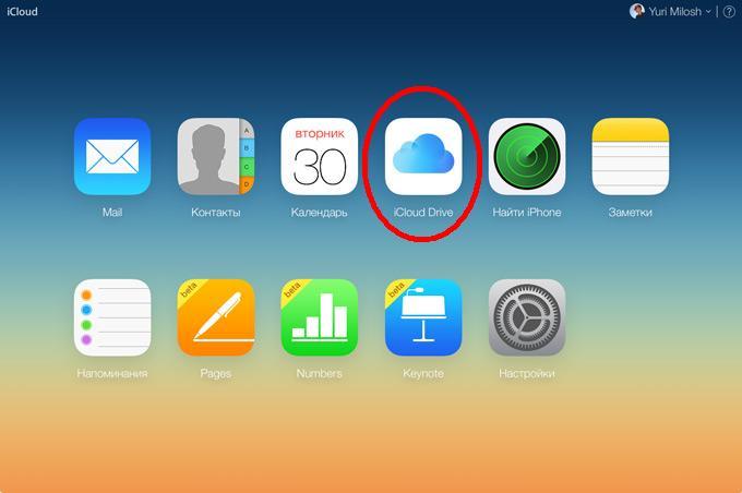 Главное меню веб-версии iCloud