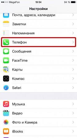 Главные настройки iPhone