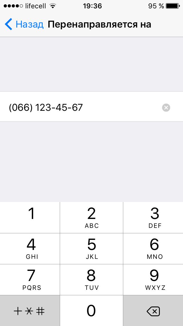 Выбор номера для переадресации