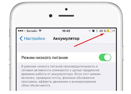 Индикатор зарядки устройства Apple
