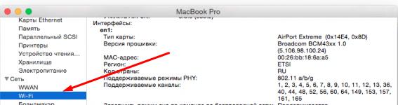 Информация о Mac