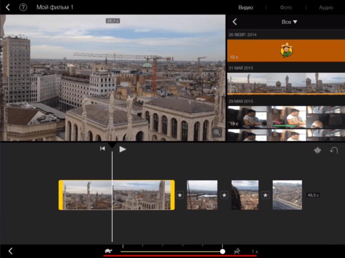 Изменение скороски видео в iMovie