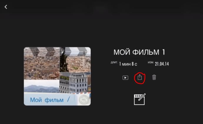 Иллюстрация инструмента Экспорт в iMovie