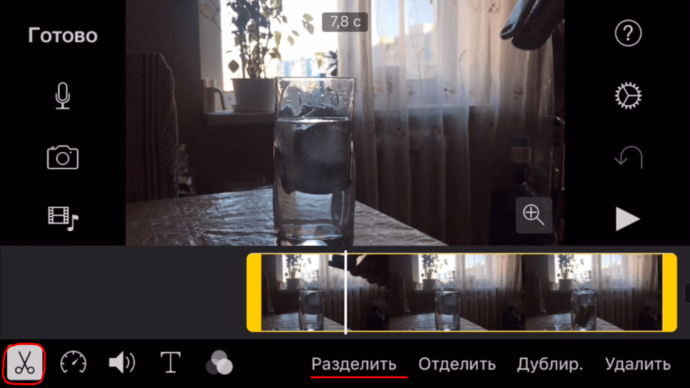 Инструмента обрезка видео в iMovie