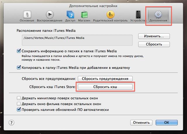 Интерфейс очистки кэша в iTunes