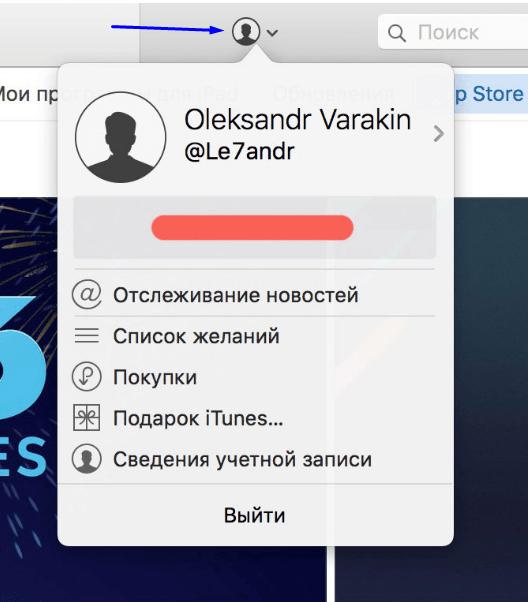 Аккаунт iTunes