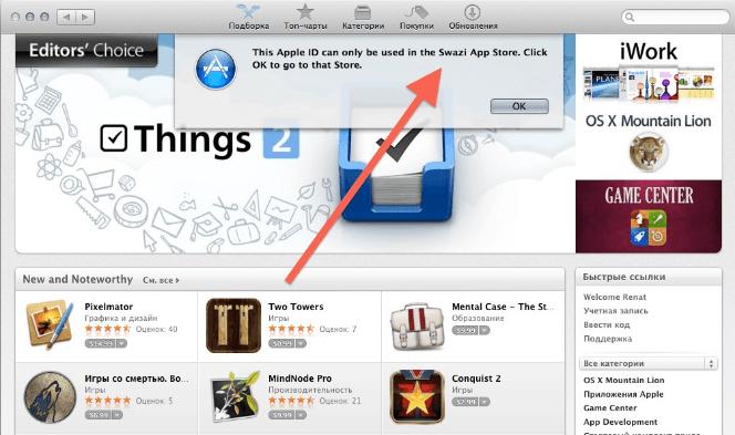 Уведомления в iTunes