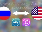 Как изменить страну в App Store