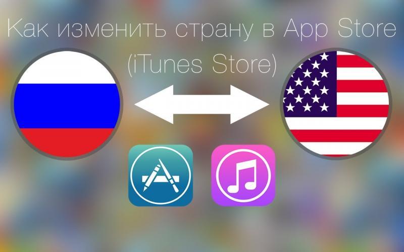 Как сменить регион, поменять страну или язык через магазин App Store (iTunes)