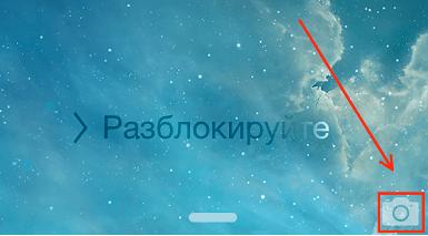 Кнопка для выключения фонарика на iPhone