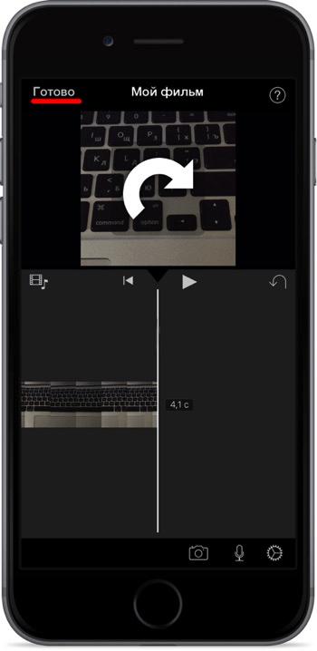 Кнопка поворота видео в iMovie для платформ iPad и iPhone