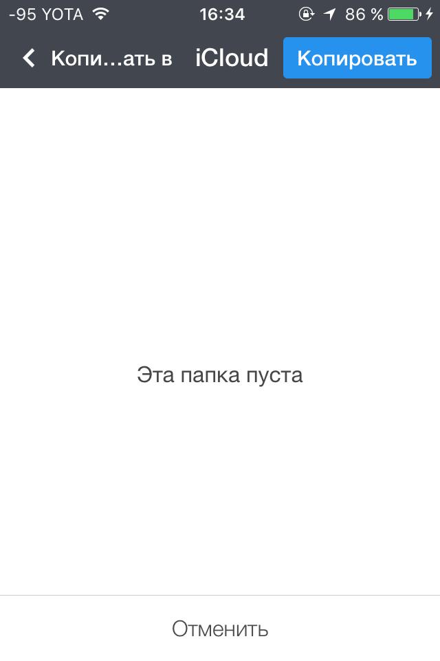 Копирование в iCloud