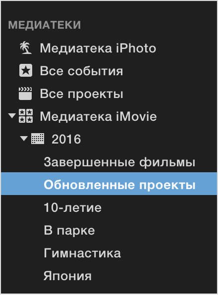 Медиатека iMovie