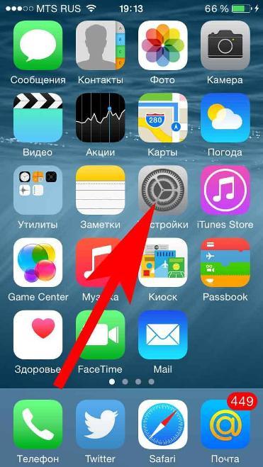 Настройки в меню iPhone