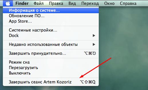 Меню Mac OS