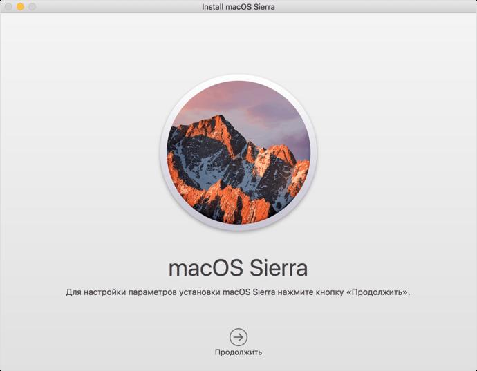 Начало установки MacOS Sierra