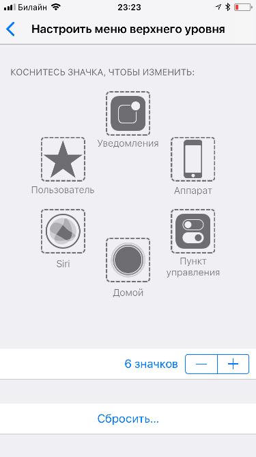 Настройка меню верхнего уровня AssistiveTouch
