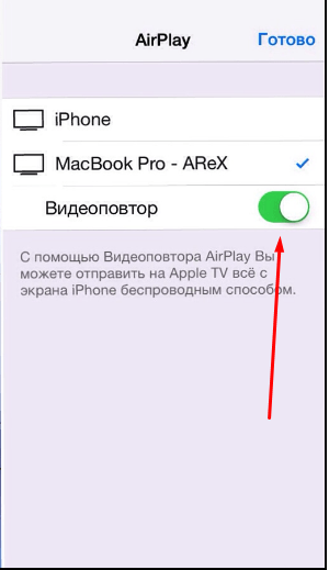 Настройки AirPlay