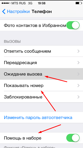 Настройки функций телефона