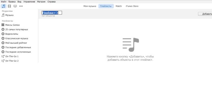 Переименование плейлиста в iTunes