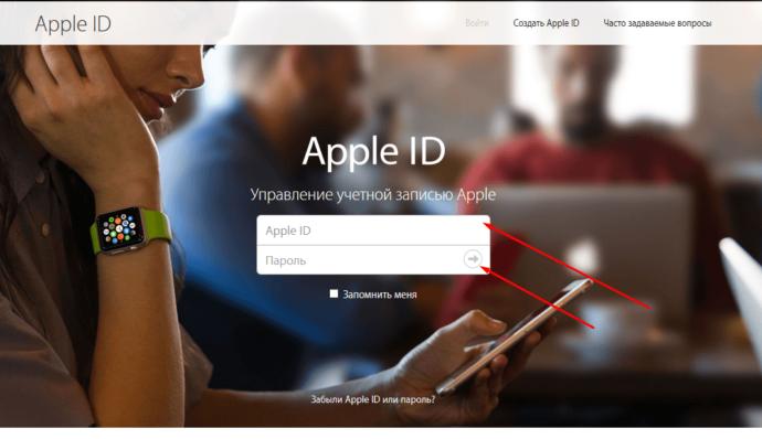 Официальный сайт Apple ID