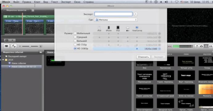 Иллюстрация окна экспорта в iMovie