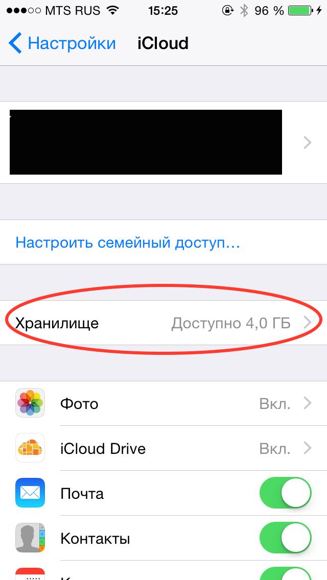 Окно информации о заполненности iCloud