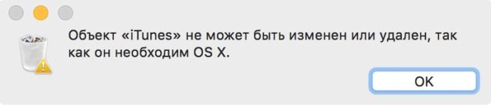 Ошибка при удалении iTunes